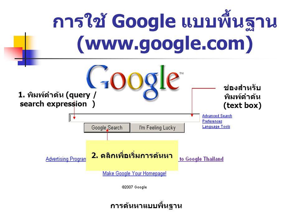 การใช้ Google แบบพื้นฐาน (www.google.com)