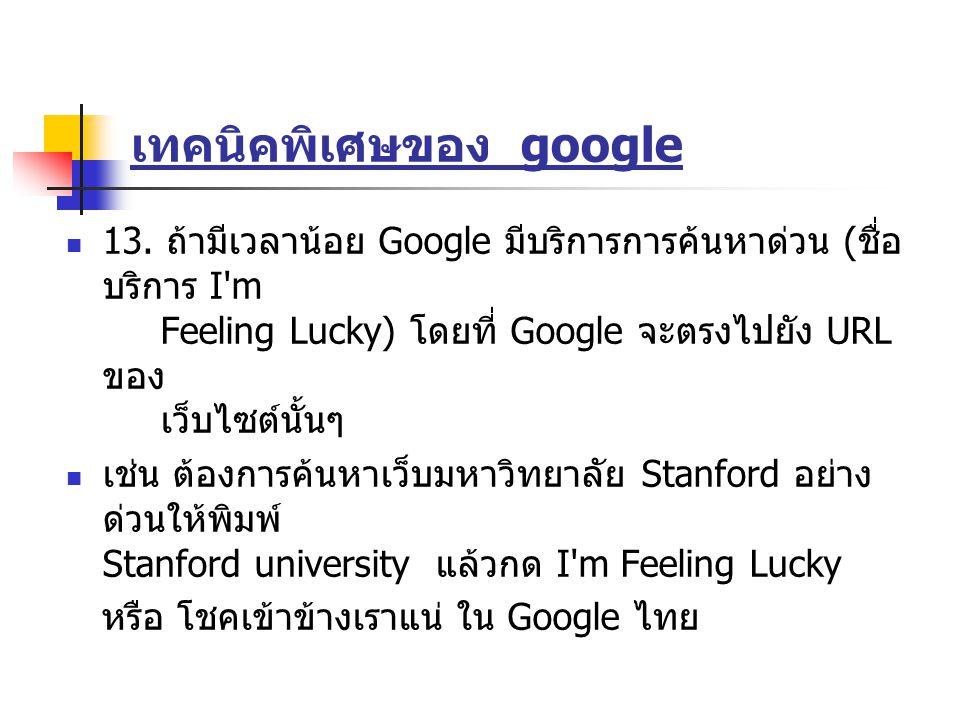 เทคนิคพิเศษของ google