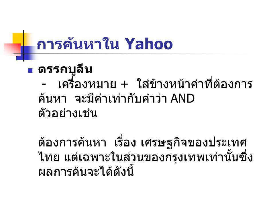 การค้นหาใน Yahoo