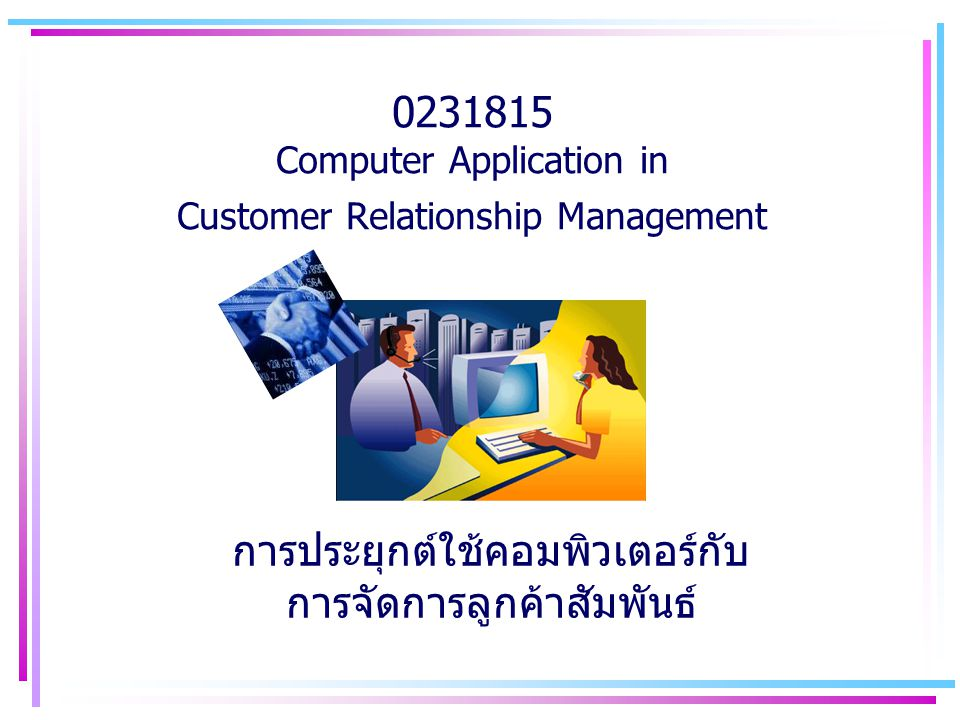 0231815 Computer Application in Customer Relationship Management