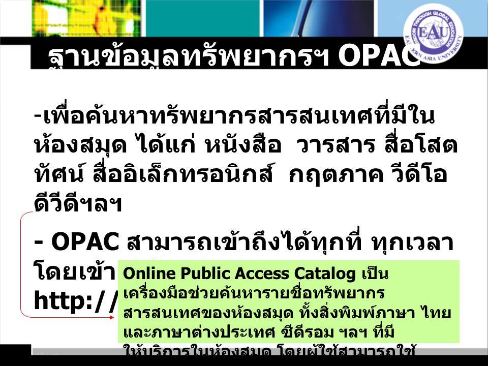 ฐานข้อมูลทรัพยากรฯ OPAC