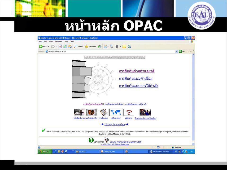 หน้าหลัก OPAC