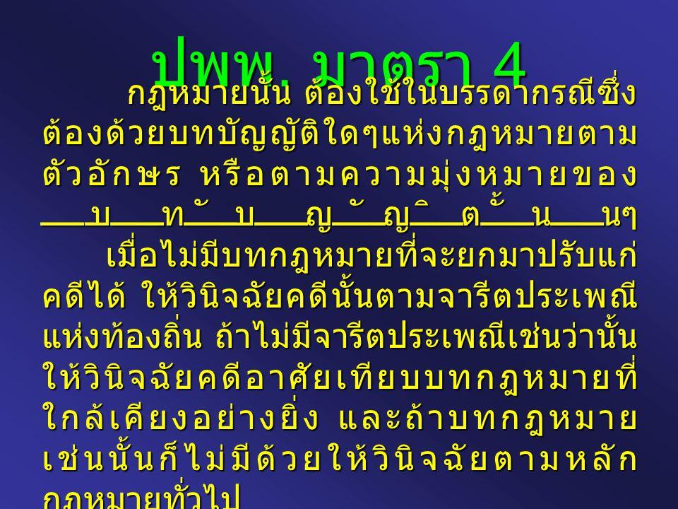ปพพ. มาตรา 4