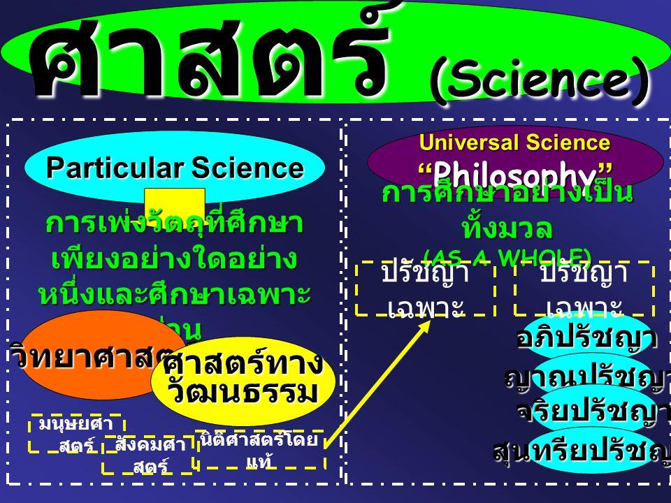 ศาสตร์ (Science) Philosophy วิทยาศาสตร์ ศาสตร์ทาง วัฒนธรรม