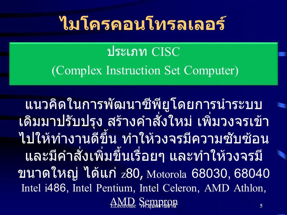 ไมโครคอนโทรลเลอร์ ประเภท CISC. (Complex Instruction Set Computer)