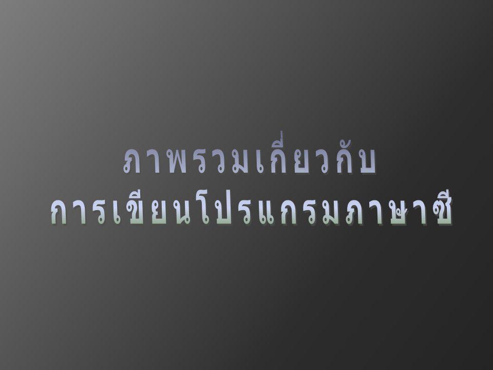 การเขียนโปรแกรมภาษาซี