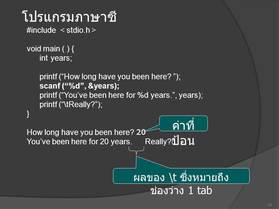 ผลของ \t ซึ่งหมายถึง ช่องว่าง 1 tab