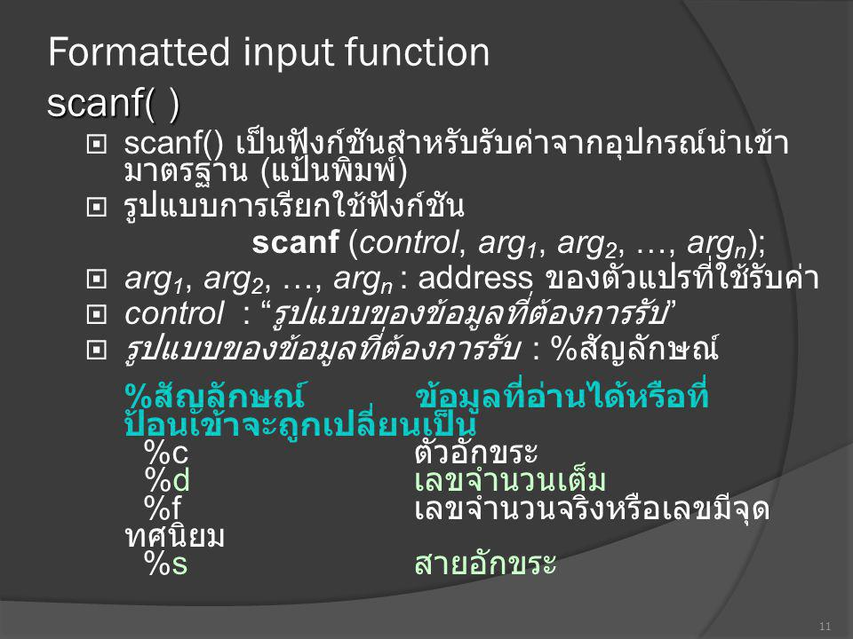 Formatted input function scanf( )