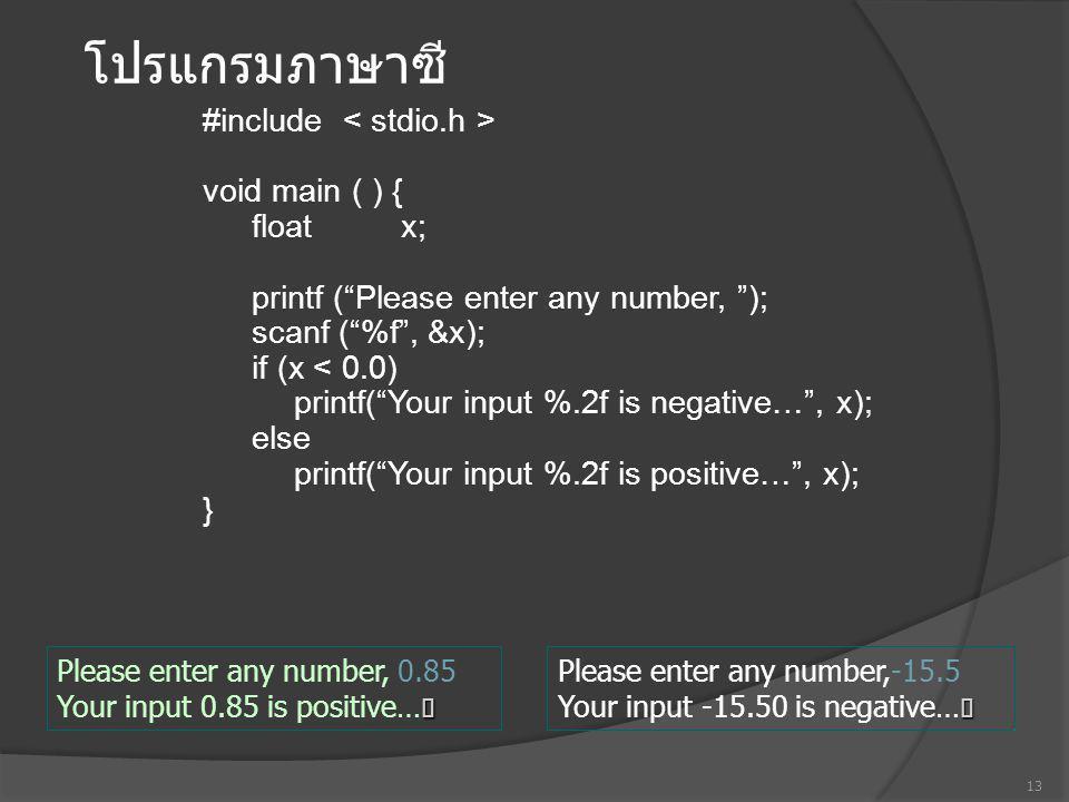 โปรแกรมภาษาซี