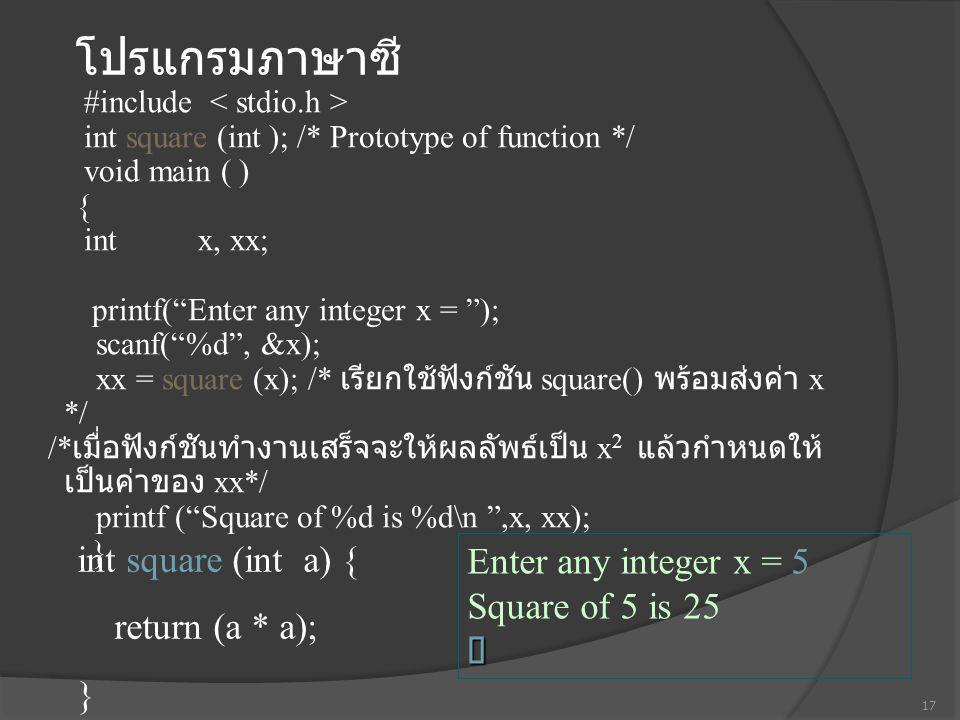 โปรแกรมภาษาซี int square (int a) { Enter any integer x = 5
