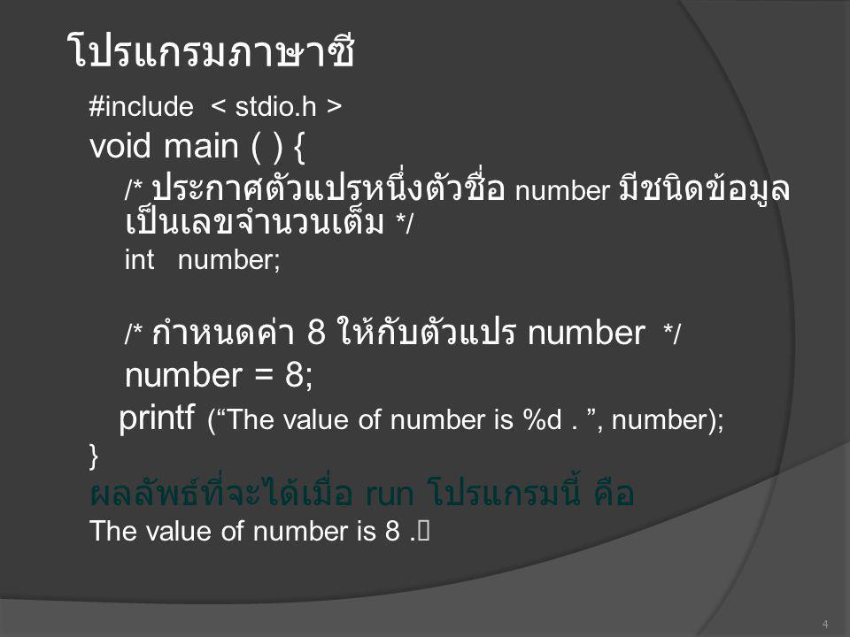 โปรแกรมภาษาซี void main ( ) {