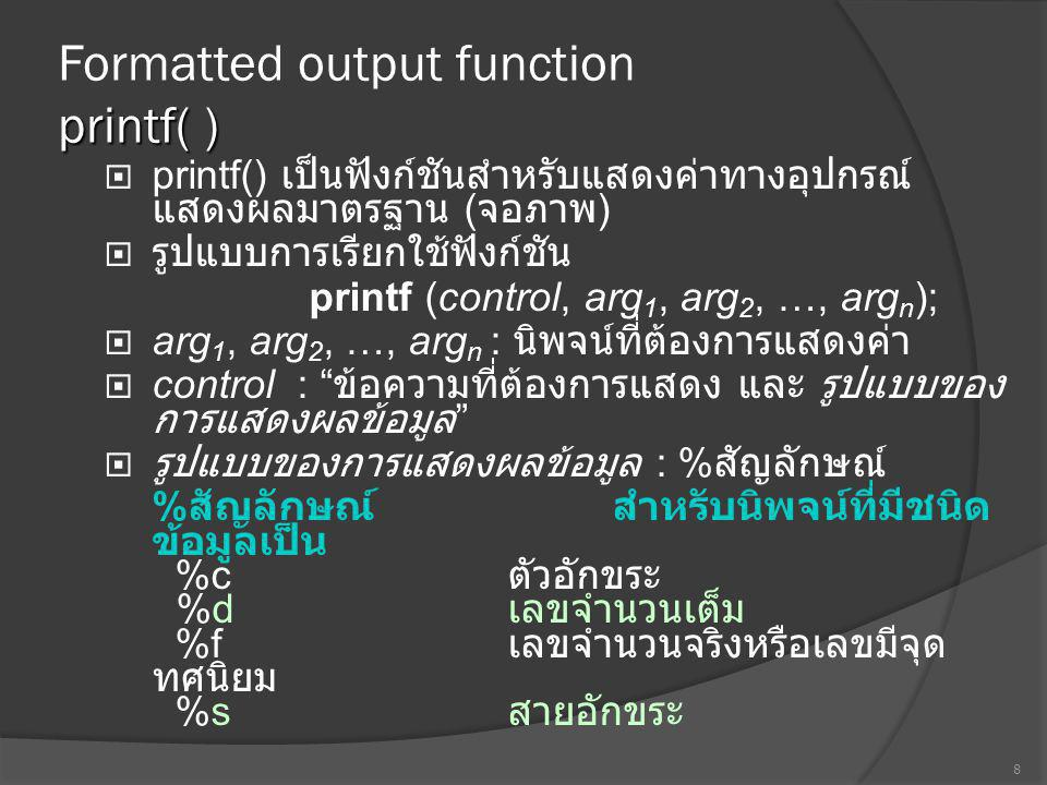 Formatted output function printf( )