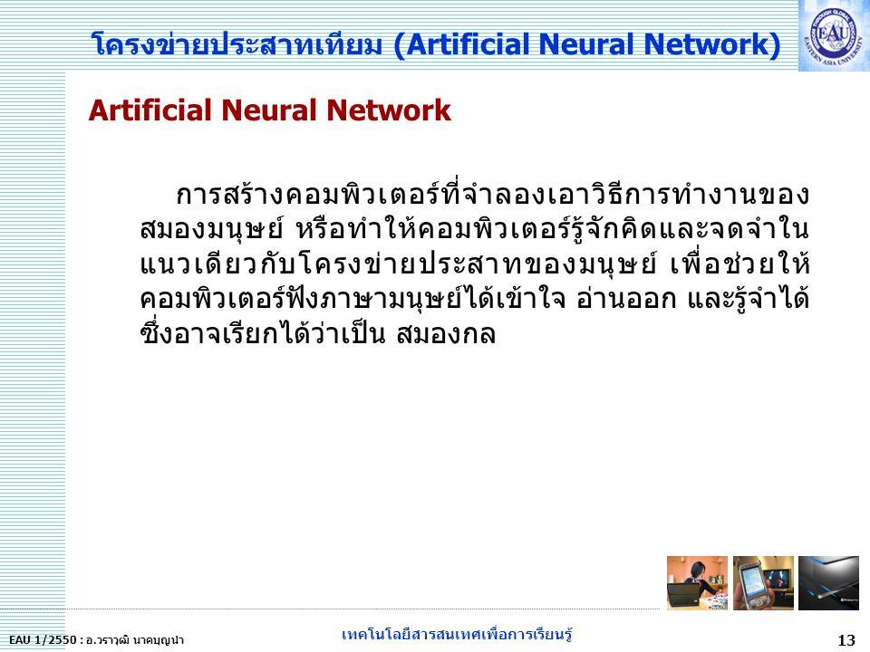 โครงข่ายประสาทเทียม (Artificial Neural Network)