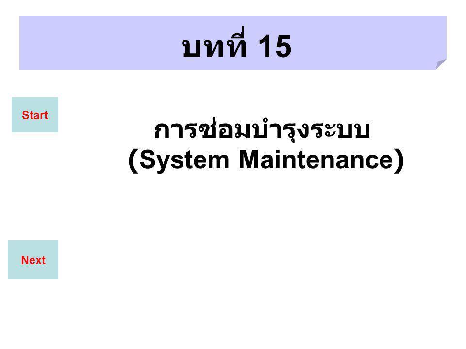 บทที่ 15 Start การซ่อมบำรุงระบบ (System Maintenance) Next