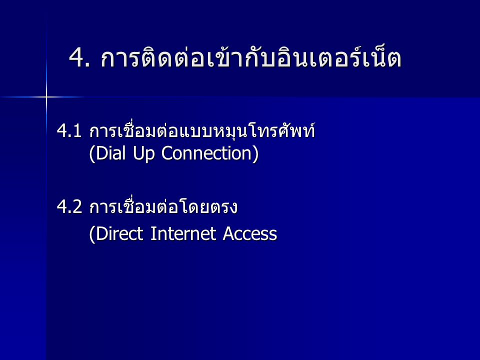 4. การติดต่อเข้ากับอินเตอร์เน็ต