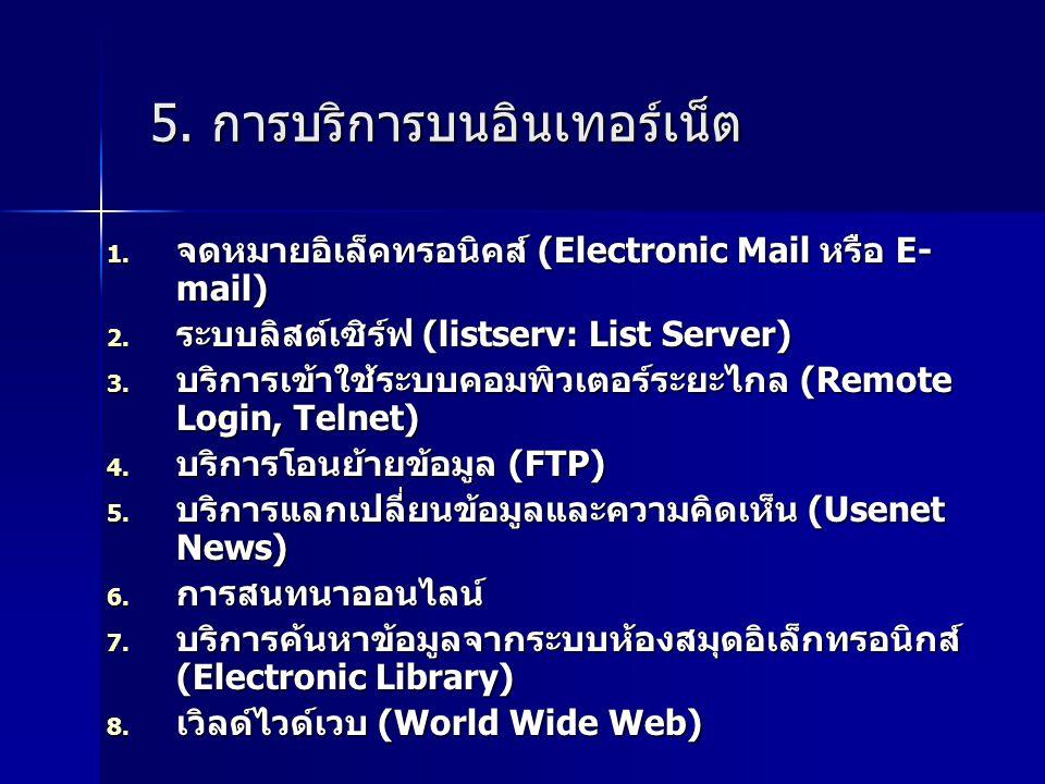 5. การบริการบนอินเทอร์เน็ต
