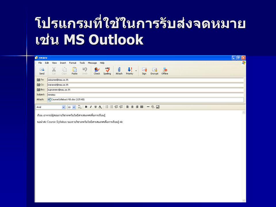 โปรแกรมที่ใช้ในการรับส่งจดหมาย เช่น MS Outlook