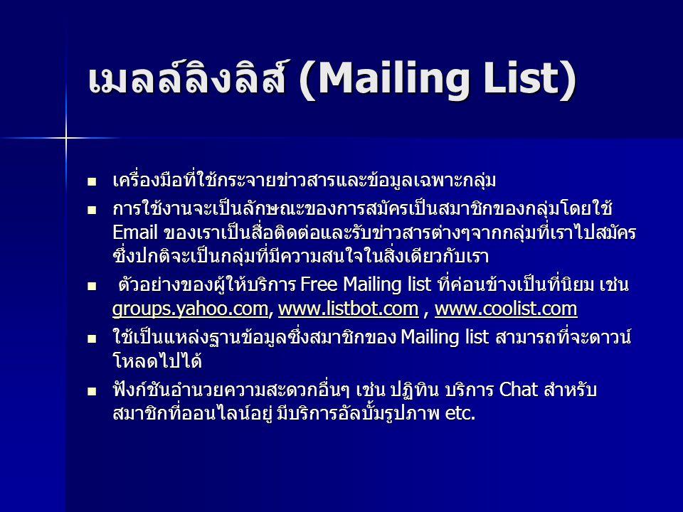 เมลล์ลิงลิส์ (Mailing List)