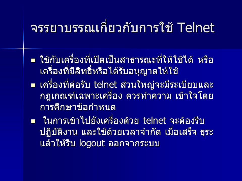 จรรยาบรรณเกี่ยวกับการใช้ Telnet