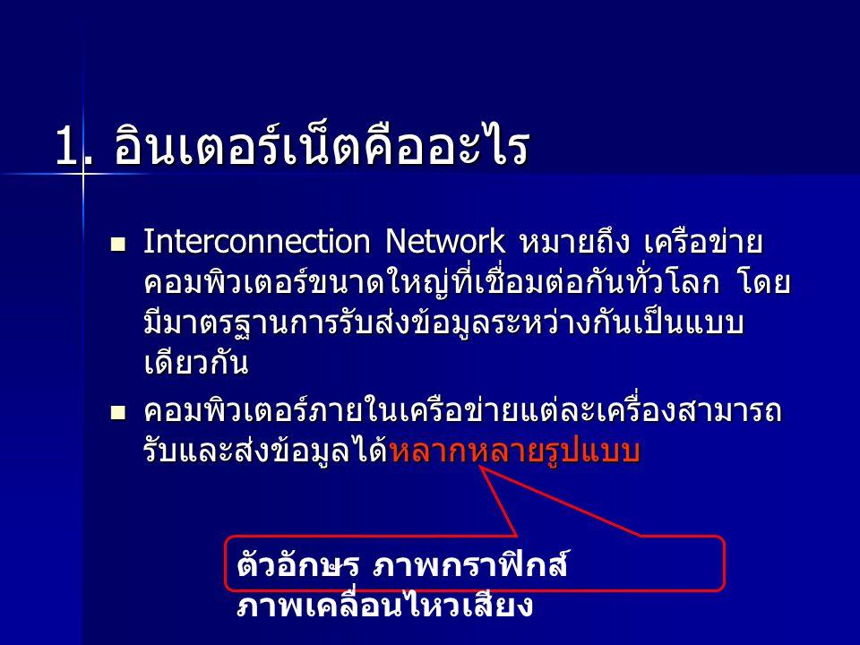 1. อินเตอร์เน็ตคืออะไร