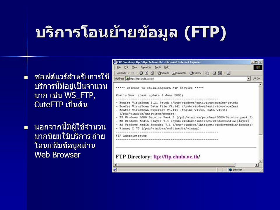 บริการโอนย้ายข้อมูล (FTP)