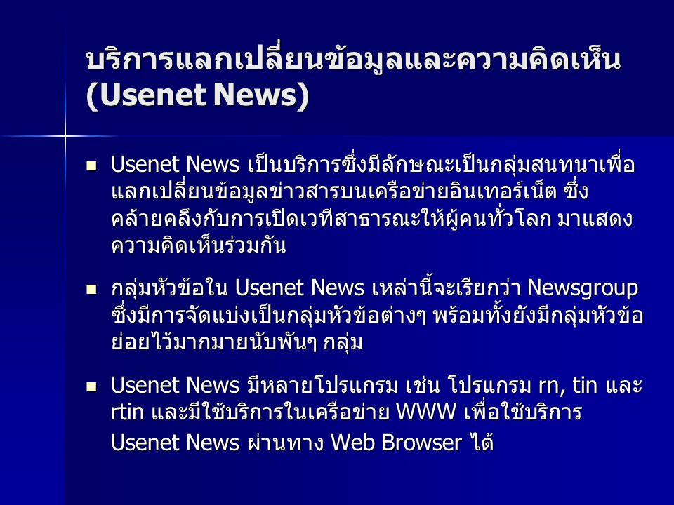 บริการแลกเปลี่ยนข้อมูลและความคิดเห็น (Usenet News)