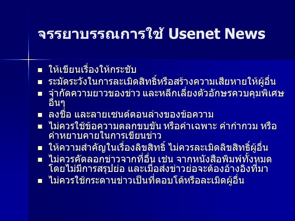 จรรยาบรรณการใช้ Usenet News
