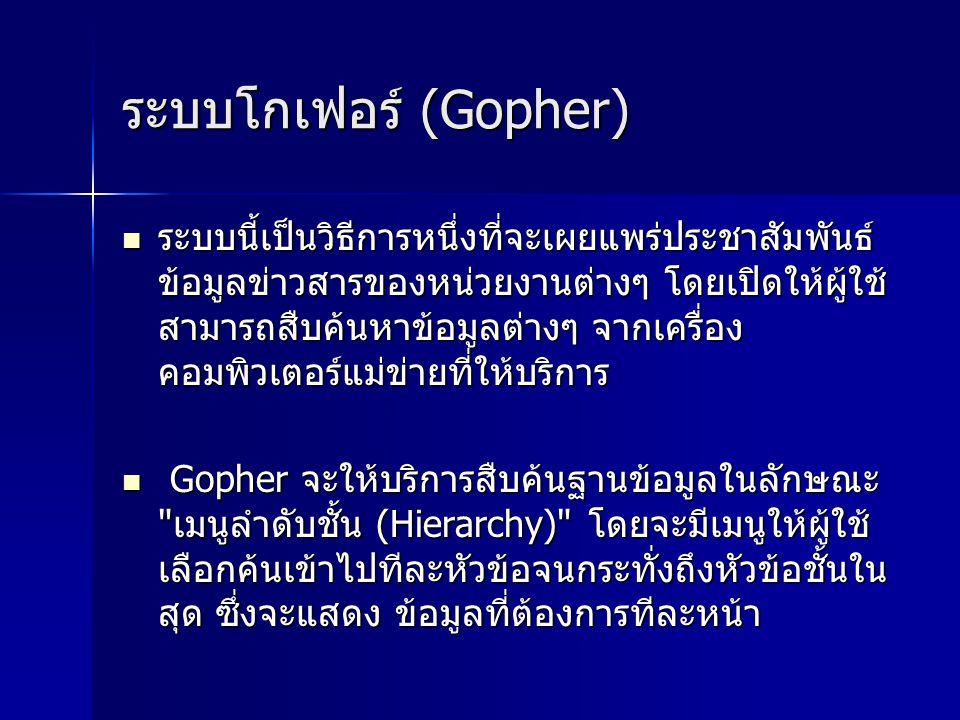 ระบบโกเฟอร์ (Gopher)
