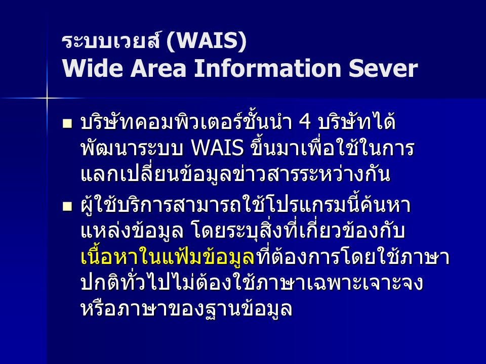 ระบบเวยส์ (WAIS) Wide Area Information Sever
