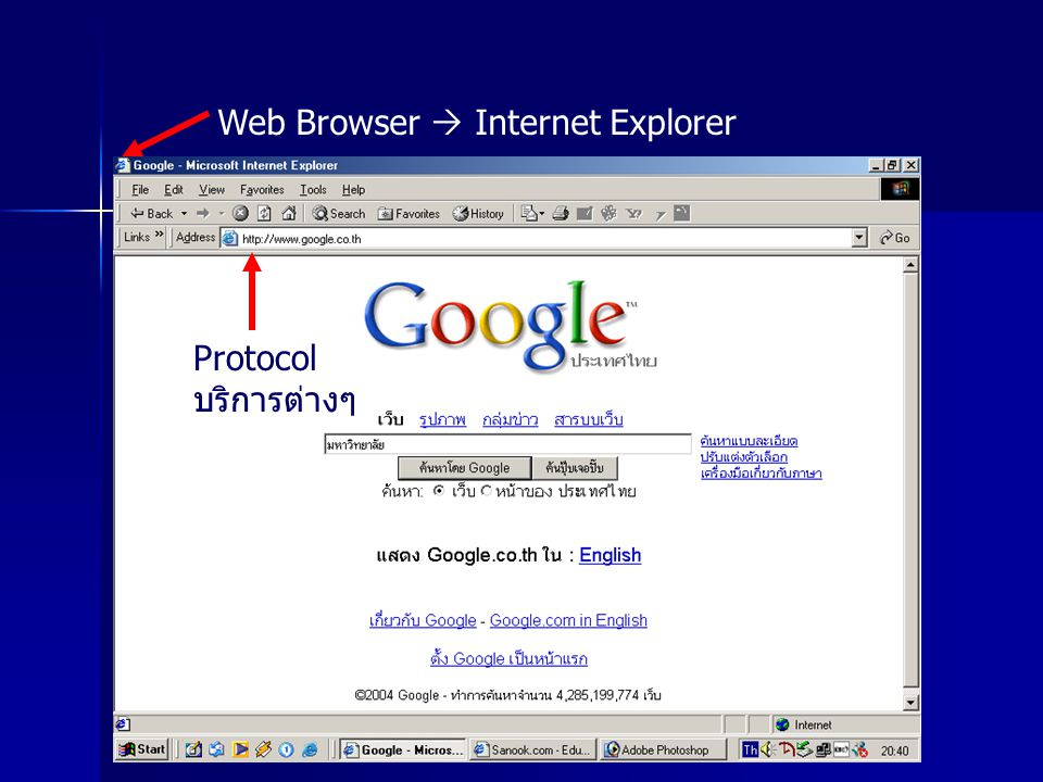 Web Browser  Internet Explorer