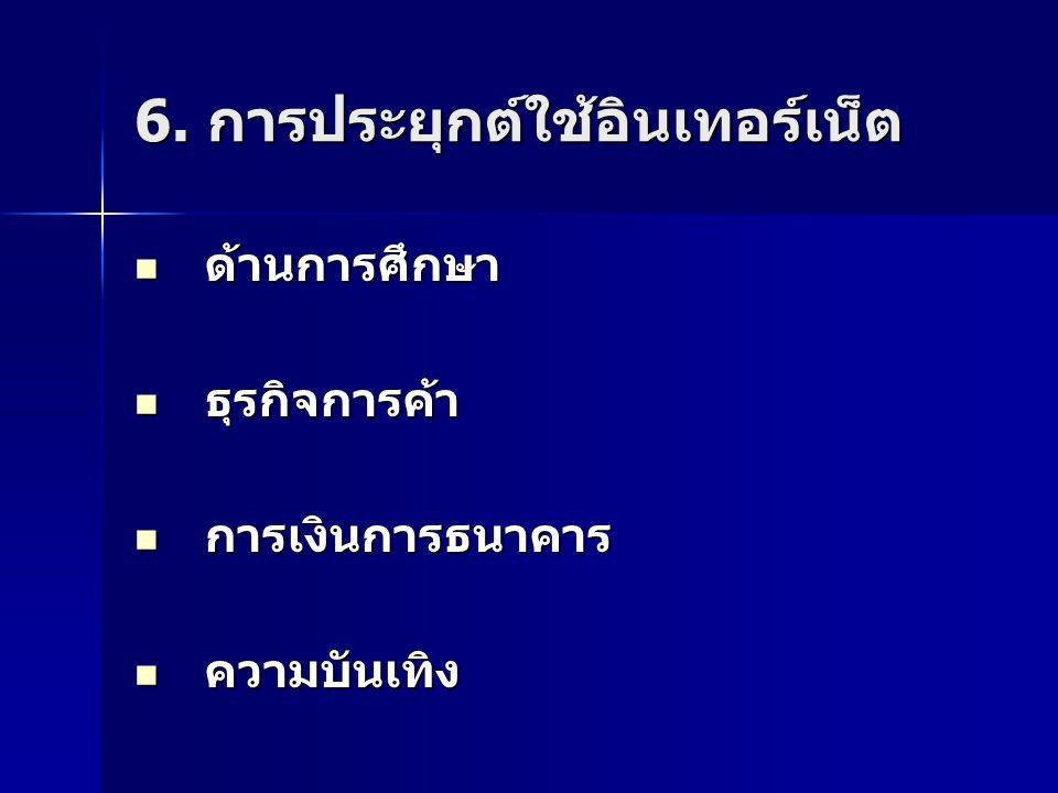 6. การประยุกต์ใช้อินเทอร์เน็ต