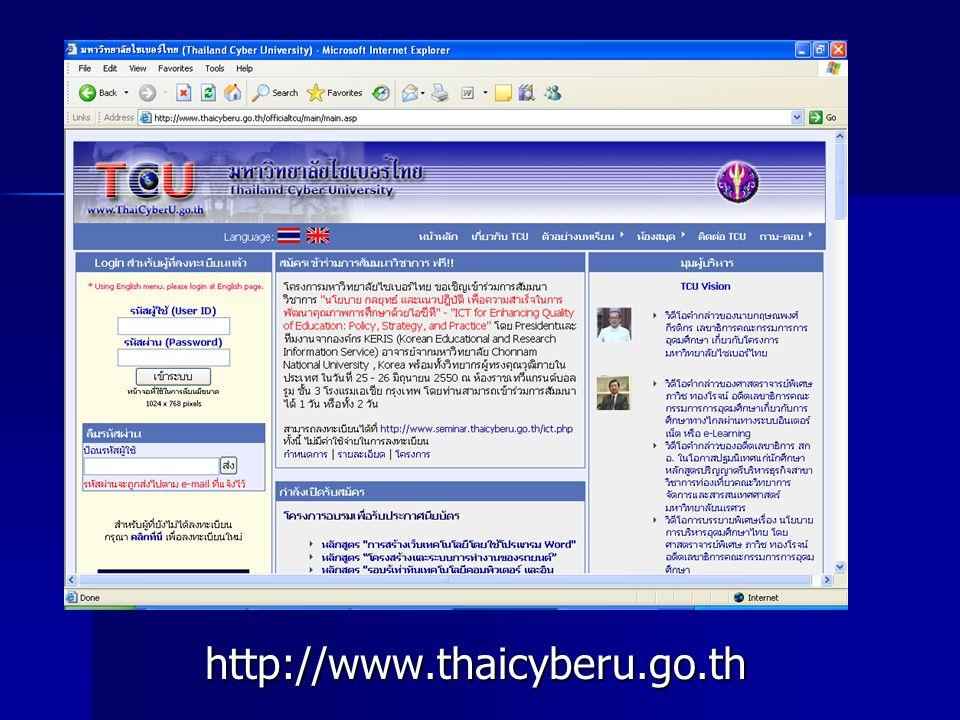 http://www.thaicyberu.go.th