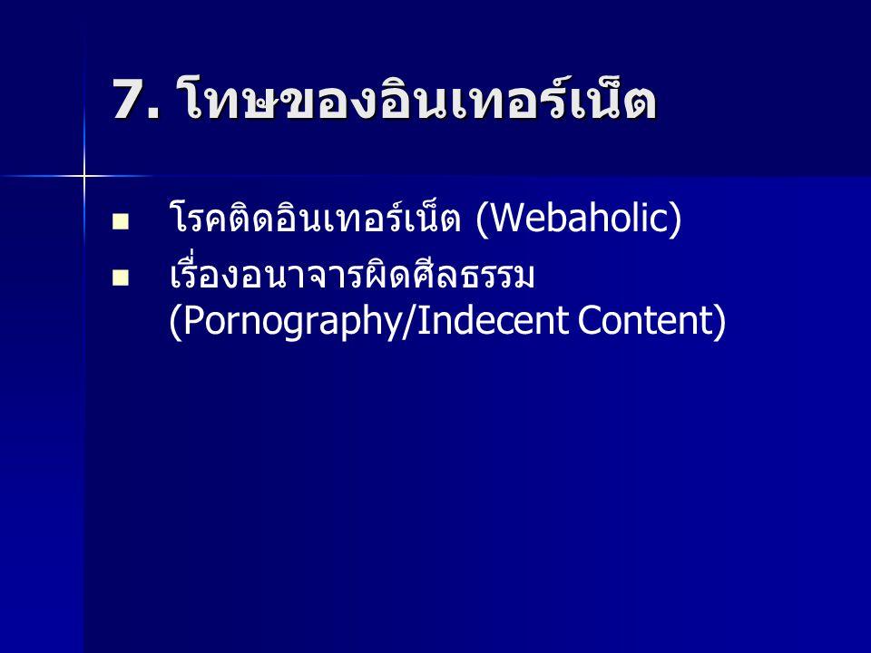 7. โทษของอินเทอร์เน็ต โรคติดอินเทอร์เน็ต (Webaholic)