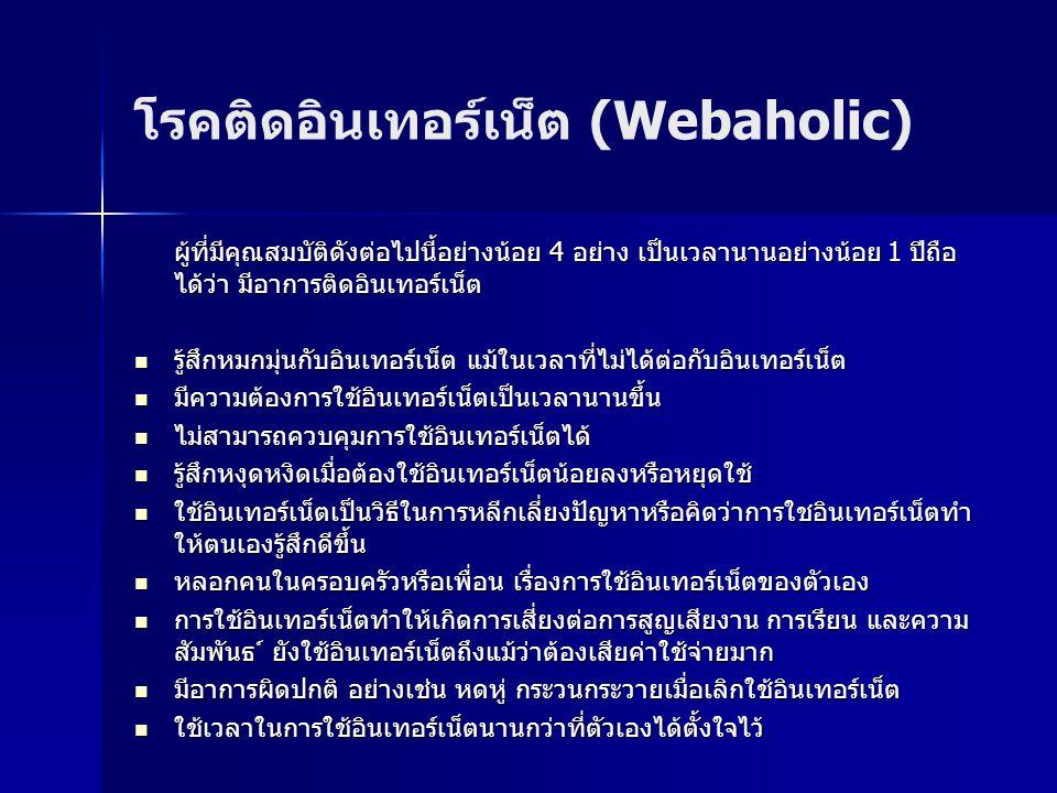 โรคติดอินเทอร์เน็ต (Webaholic)