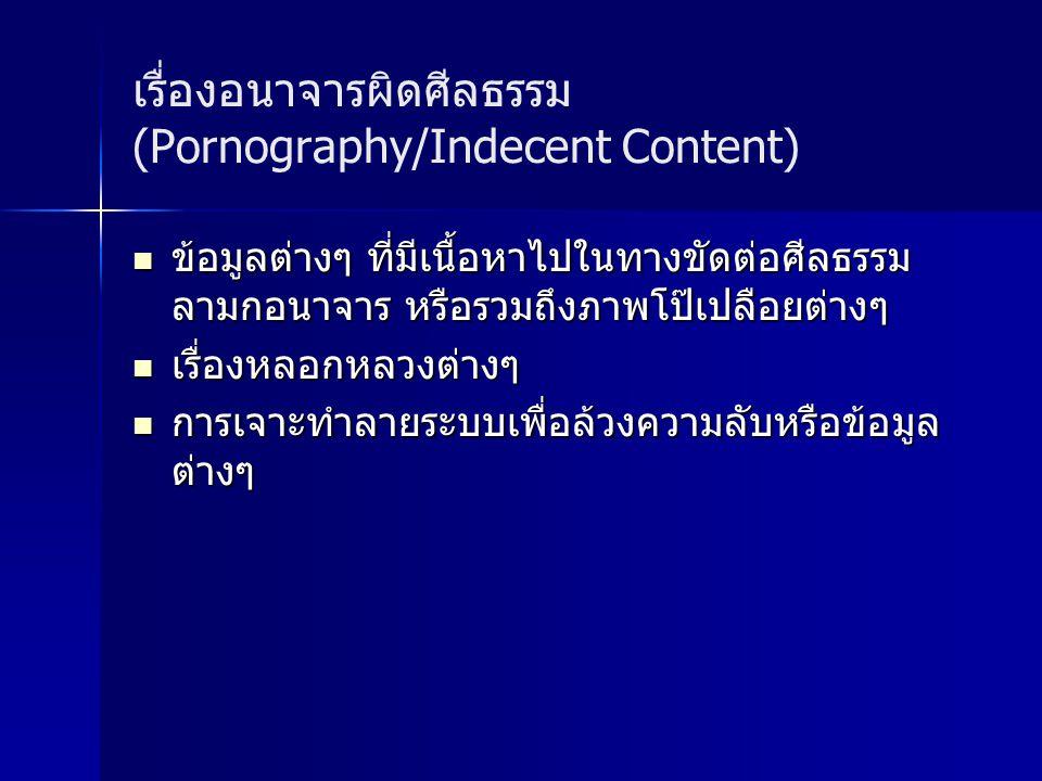 เรื่องอนาจารผิดศีลธรรม(Pornography/Indecent Content)