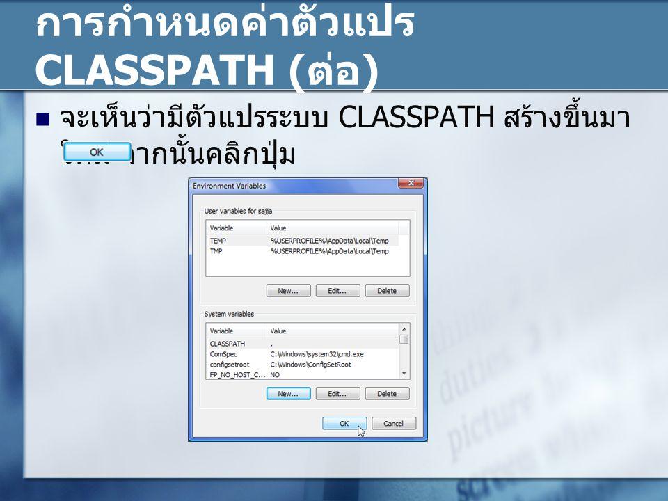 การกำหนดค่าตัวแปร CLASSPATH (ต่อ)