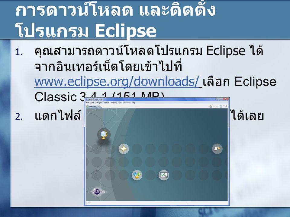 การดาวน์โหลด และติดตั้งโปรแกรม Eclipse
