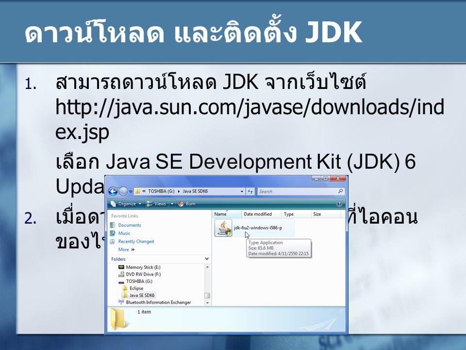 ดาวน์โหลด และติดตั้ง JDK