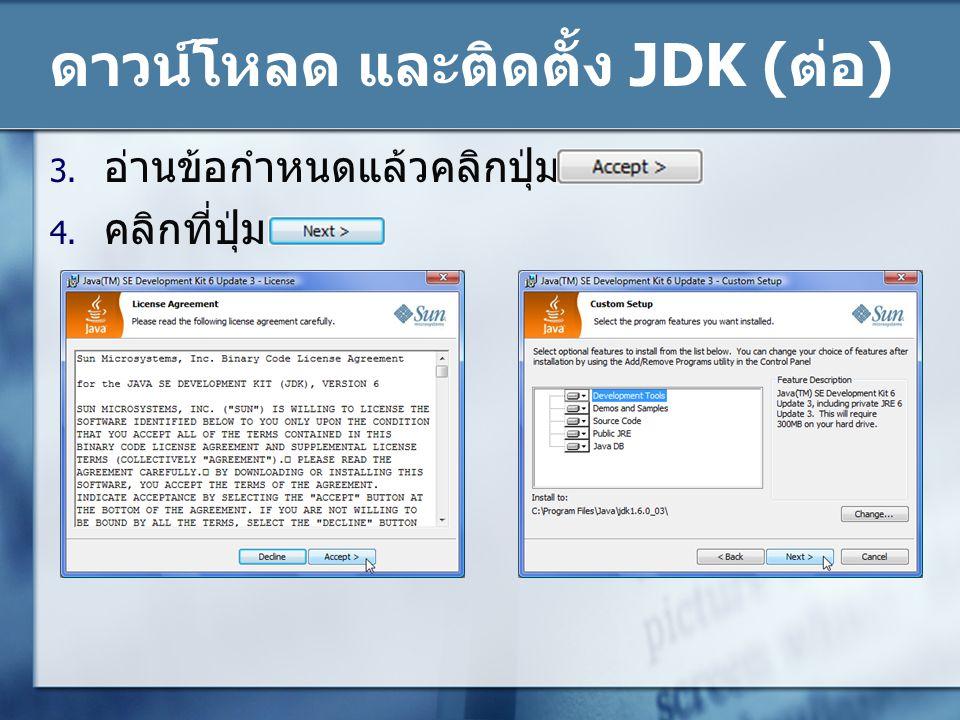ดาวน์โหลด และติดตั้ง JDK (ต่อ)