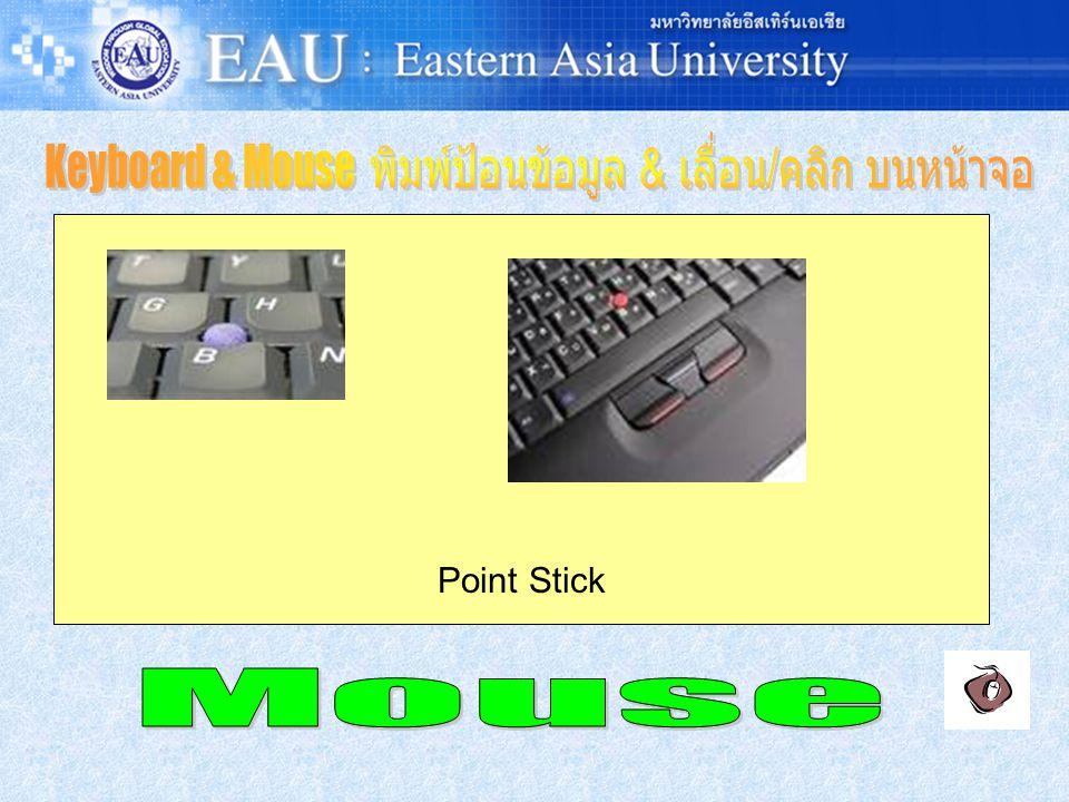 Keyboard & Mouse พิมพ์ป้อนข้อมูล & เลื่อน/คลิก บนหน้าจอ