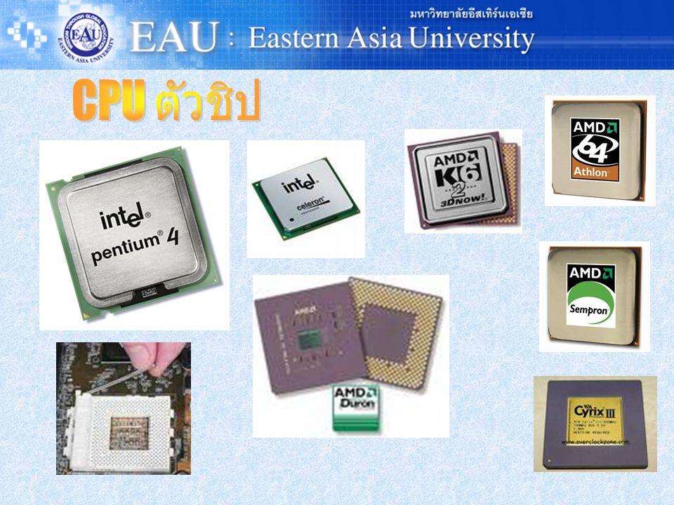 CPU ตัวชิป