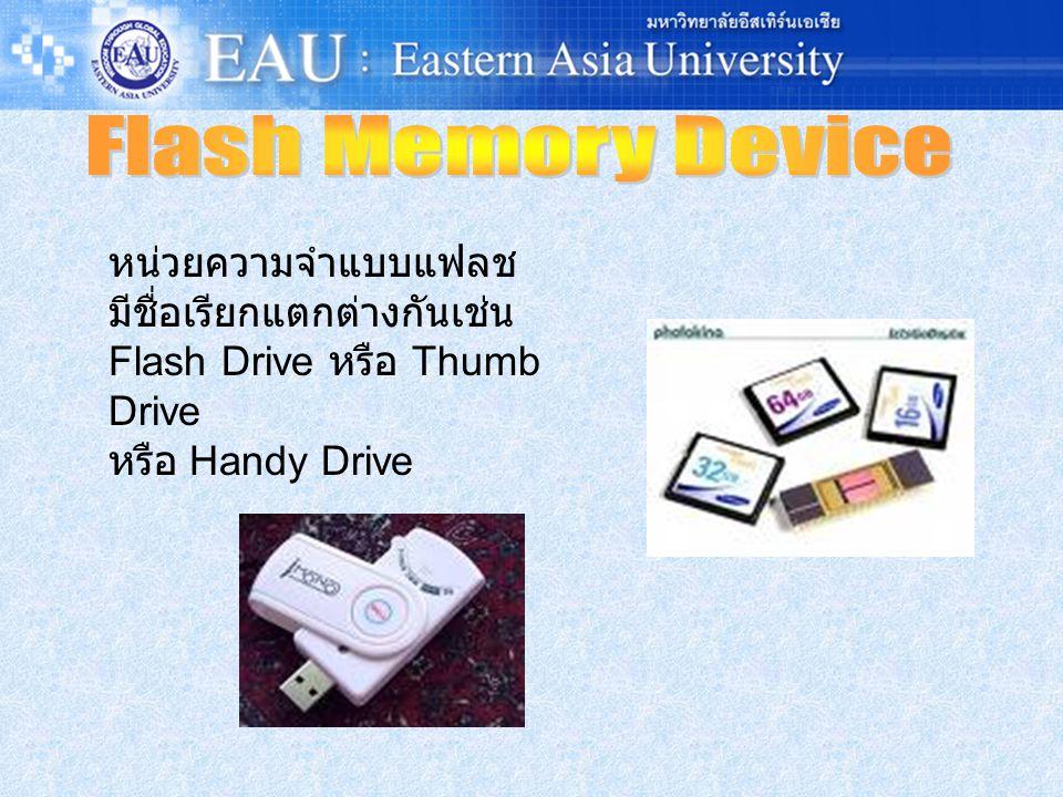 Flash Memory Device หน่วยความจำแบบแฟลช มีชื่อเรียกแตกต่างกันเช่น Flash Drive หรือ Thumb Drive.