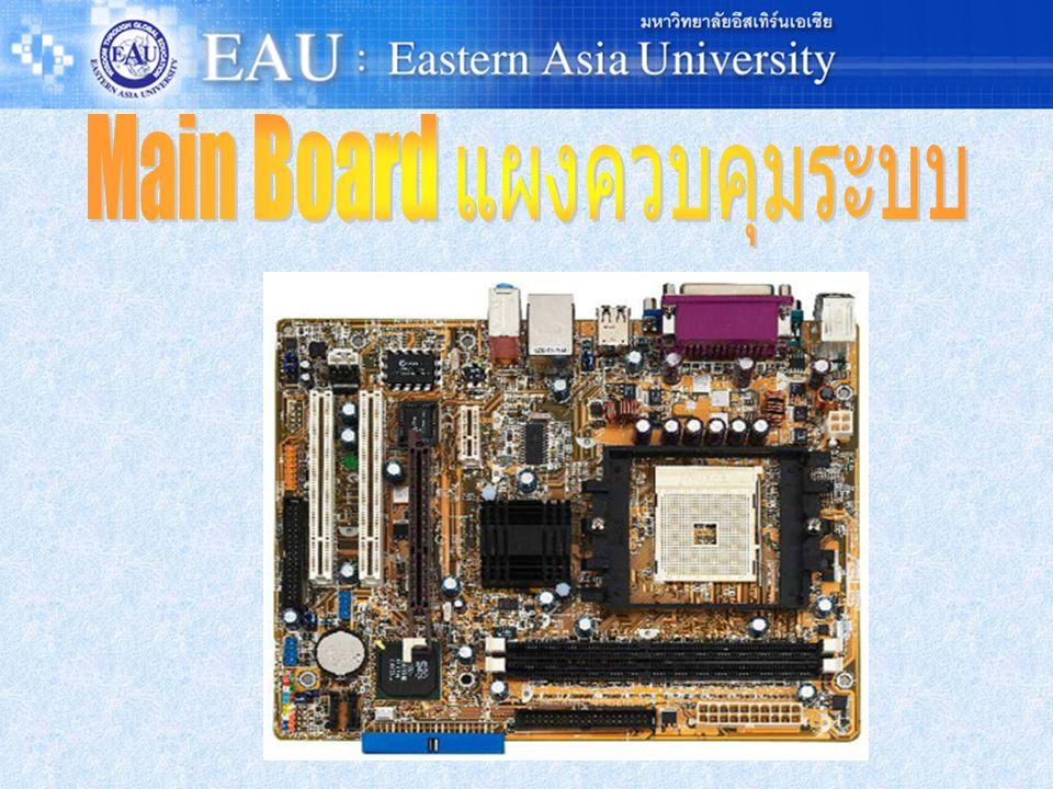 Main Board แผงควบคุมระบบ