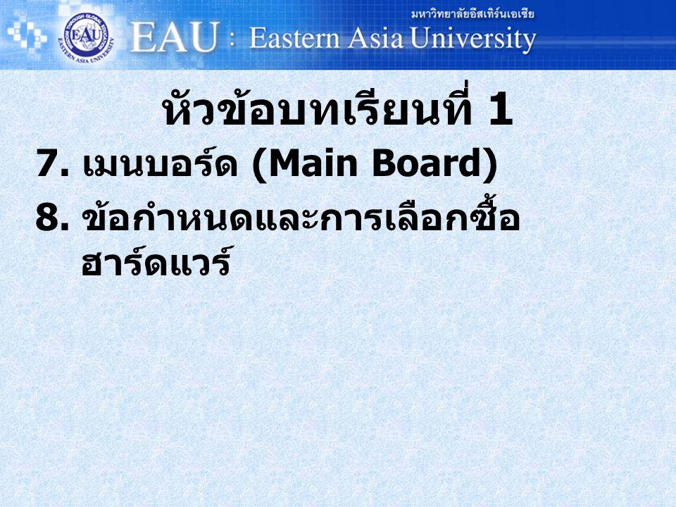 หัวข้อบทเรียนที่ 1 7. เมนบอร์ด (Main Board)