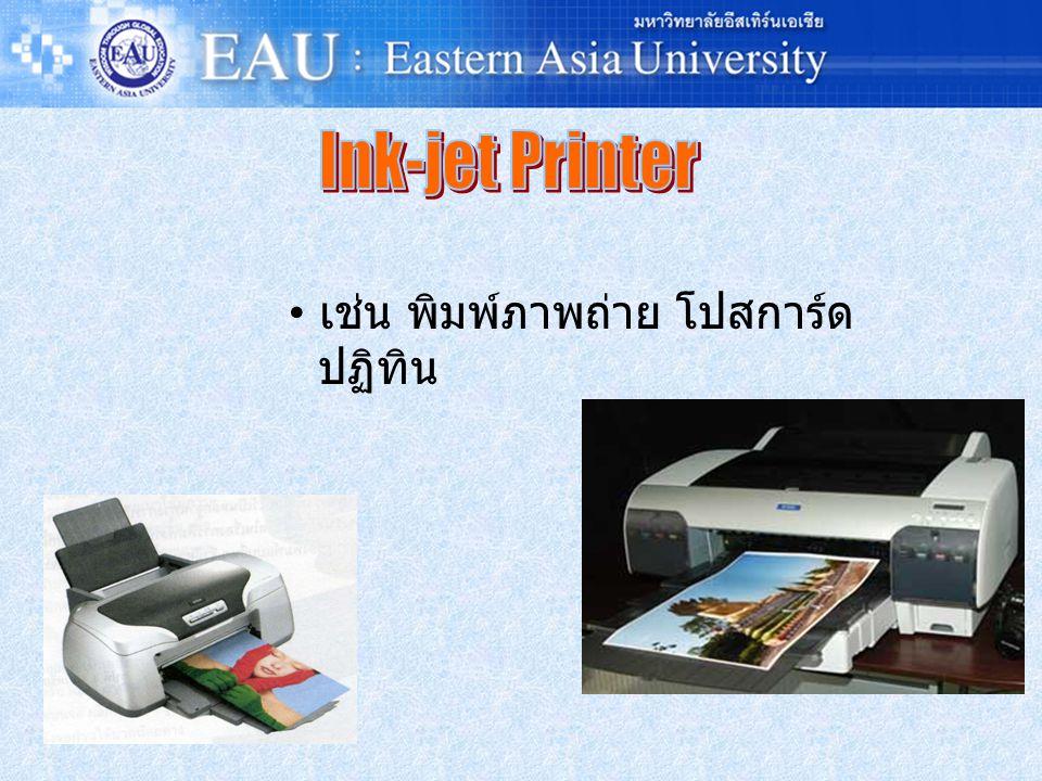 Ink-jet Printer เช่น พิมพ์ภาพถ่าย โปสการ์ด ปฏิทิน