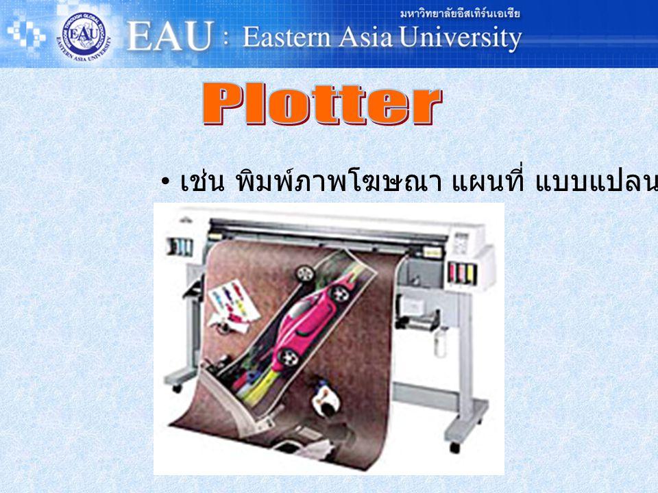 Plotter เช่น พิมพ์ภาพโฆษณา แผนที่ แบบแปลน