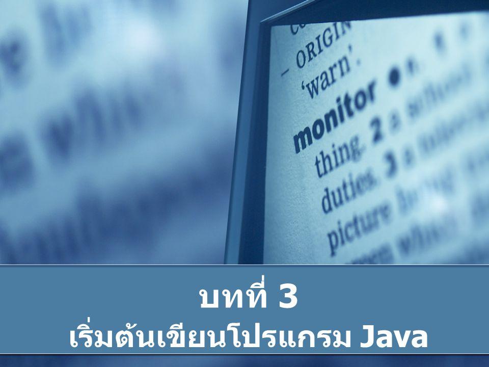 เริ่มต้นเขียนโปรแกรม Java