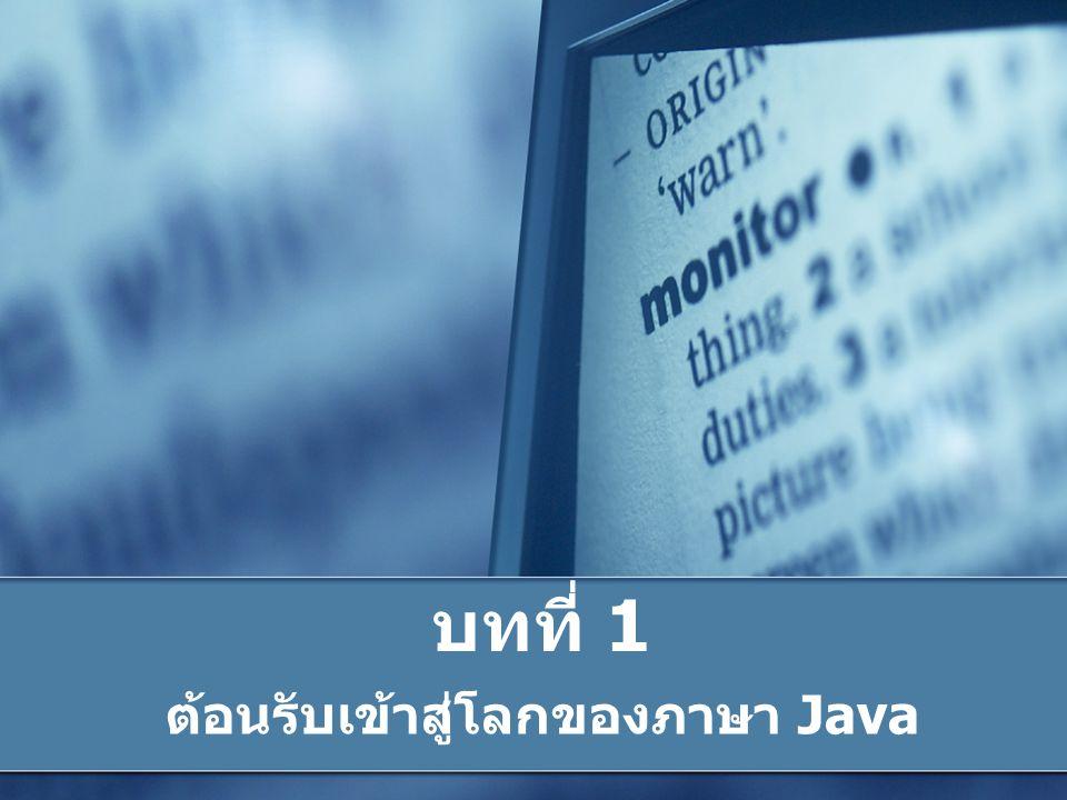 ต้อนรับเข้าสู่โลกของภาษา Java