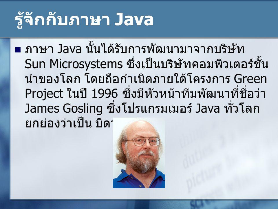 รู้จักกับภาษา Java