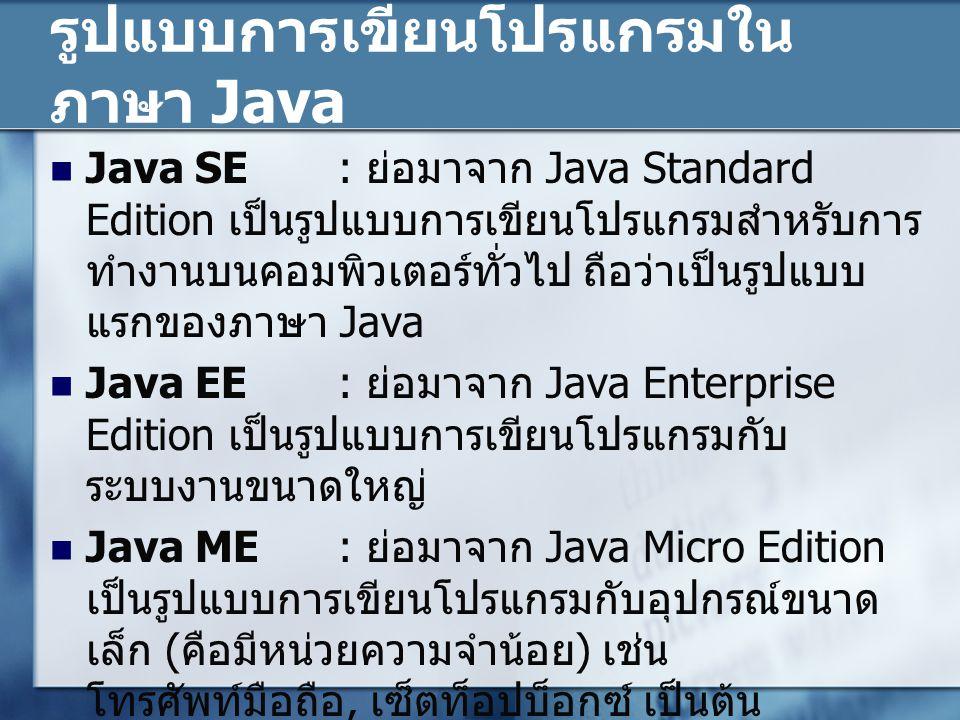 รูปแบบการเขียนโปรแกรมในภาษา Java